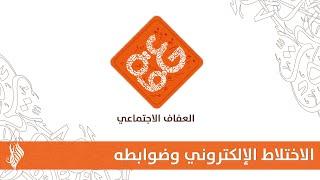 الاختلاط الإلكتروني وضوابطه - د.محمد خير الشعال