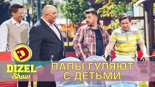 Как папа гуляет с ребенком   Дизель шоу Украина