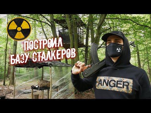 Живу в Чернобыле месяц. Восстанавливаем сталкерскую базу в Зоне Отчуждения. Выживание в лесу