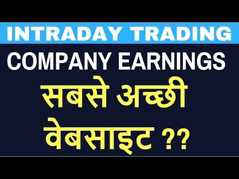 Intraday trading - Company Earnings - BEST WEBSITE - हिंदी में