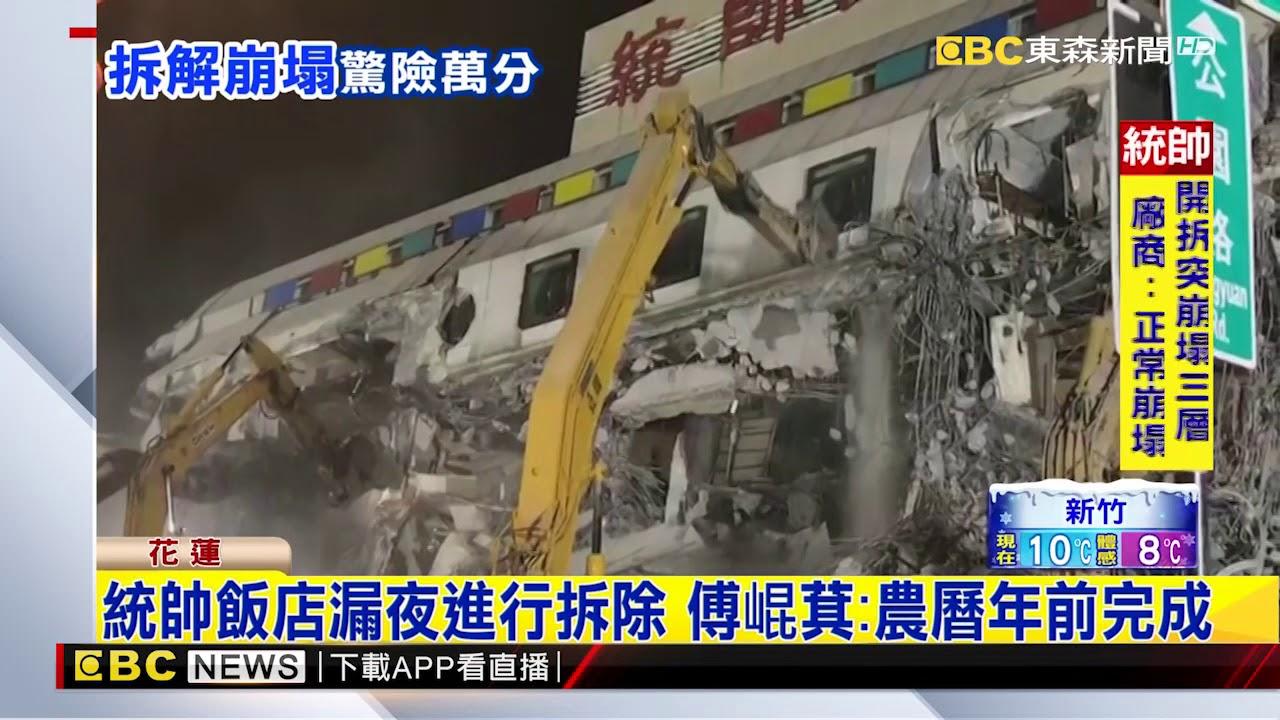 花蓮統帥飯店 拆除過程再次崩塌 - YouTube