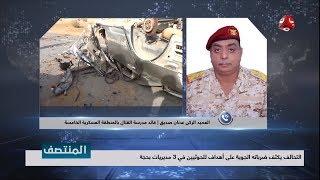 التحالف يكثف ضرباته الجوية على أهداف للحوثيين في 3 مديريات بحجة