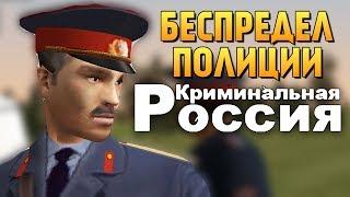 АЛЕКС И БРЕЙН УГАРАЮТ В ПОЛИЦИИ! (GTA-RP CRMP) #16
