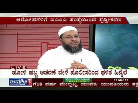 Janasri News Live ಜನಶ್ರೀ ನ್ಯೂಸ್ ಲೈವ್    YouTube   Google Chrome 03 17 2017 7 37 37 PM x264