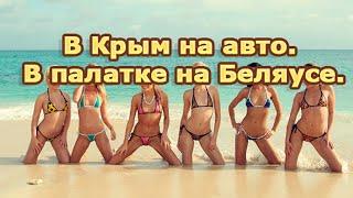 В Крым на авто В палатке на Беляусе