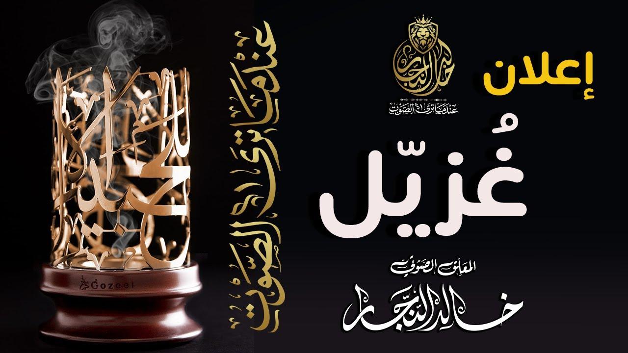 إعلان غزيّل | مبخرة مُشكّلة بالحرف العربي | مع خالد النجار ?