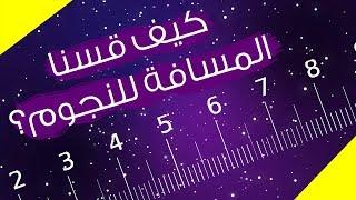 107 | كيف قسنا المسافة بيننا وبين النجوم؟