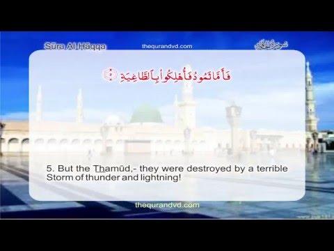 Surah 69 – Chapter 69 Al Haqqah  HD Quran with English translation by Abdullah Yousaf Ali