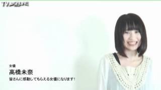 女優:高橋未奈。TVライブオンラインCM - Captured Live on Ustream at ...