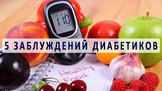 5 глубоких заблуждений больных сахарным диабетом