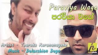 Download Paraviya Wage (Sinhala MP3) - Tharaka Karunanayake ft Deyo From www.HelaNada.com MP3 song and Music Video