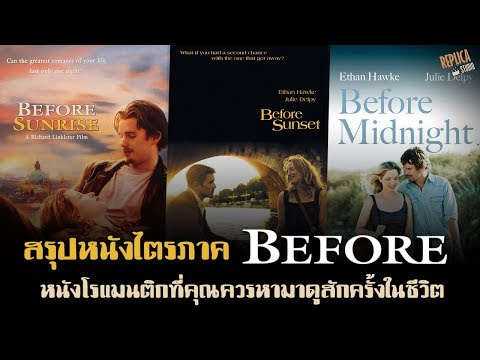 สรุปหนังไตรภาค Before Trilogy (Before Sunrise,Before Sunset,Before ...