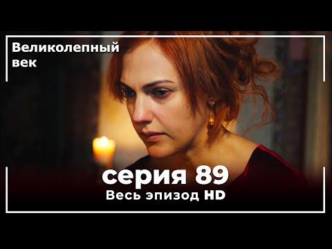 Великолепный век серия 89