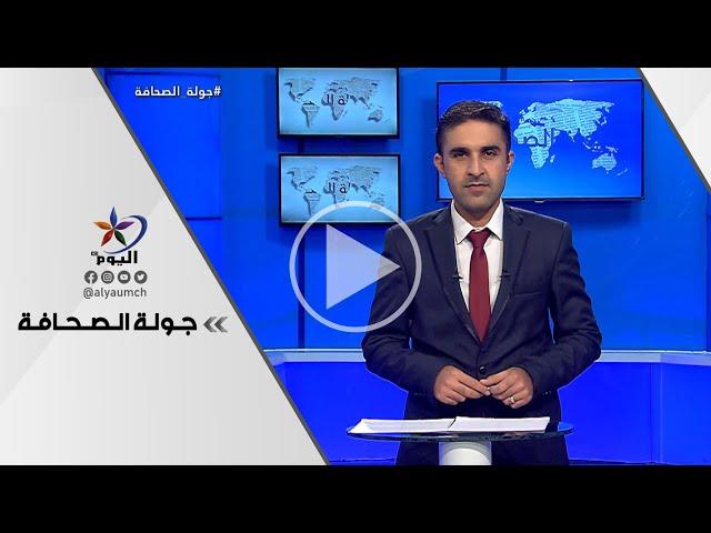 جولة الصحافة   قناة اليوم 14-09-2021