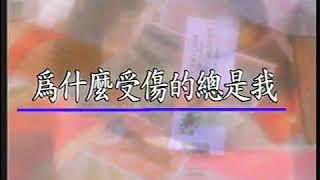 WEI SHEN ME SHOU SHANG DE ZHONG SHI WO - LIN ZHI YING (JIMMY LIN)