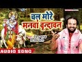 स परह ट क ष ण भजन 2018 devendra pathak chal more manawa brindavan hindi krishna bhajan mp3