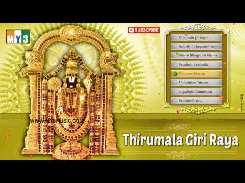 Thirumalai Vasa Sri Srinivasa Songs - Thirumala Giri Raya - Juke Box