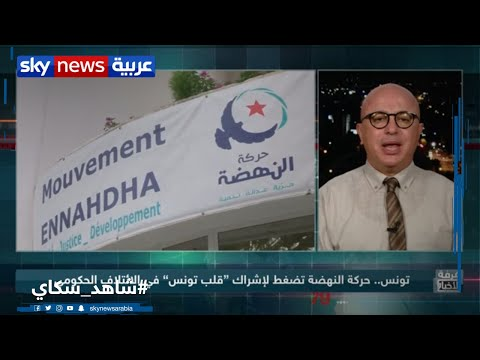 غرفة الأخبار| الحكومة التونسية.. انقلاب النهضة على الفخفاف  - نشر قبل 3 ساعة