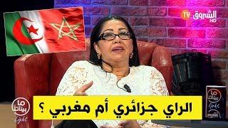 مابيناتنا - الراي .... جزائري أم مغربي ؟  .. الزهوانية ترد