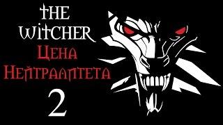 The Witcher (Ведьмак) - DLC
