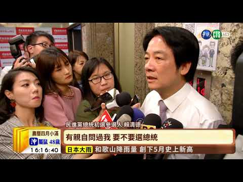 【台語新聞】初選時程明拍板 賴清德:盼乾淨選舉 | 華視新聞 20190521