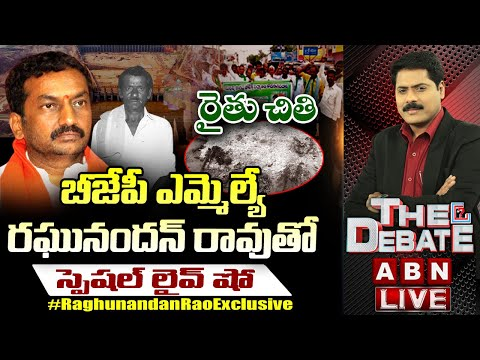 LIVE:రైతు చితి    BJP MLA Raghunandan Rao Exclusive LIVE    Mallareddy    Mallannasagar    ABN LIVE teluguvoice
