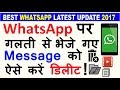 How to Delete WhatsApp Messages Sent by Mistake - in Hindi - WhatsApp Latest Features 2017