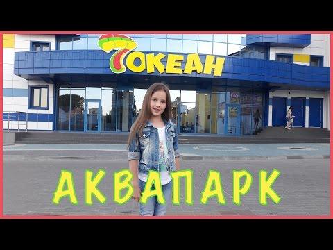 ВЛОГ Хмельницкий аквапарк 7 ОКЕАН