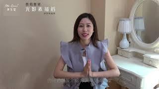 才女中醫專欄作家陳惠琪Vicky改眉個案