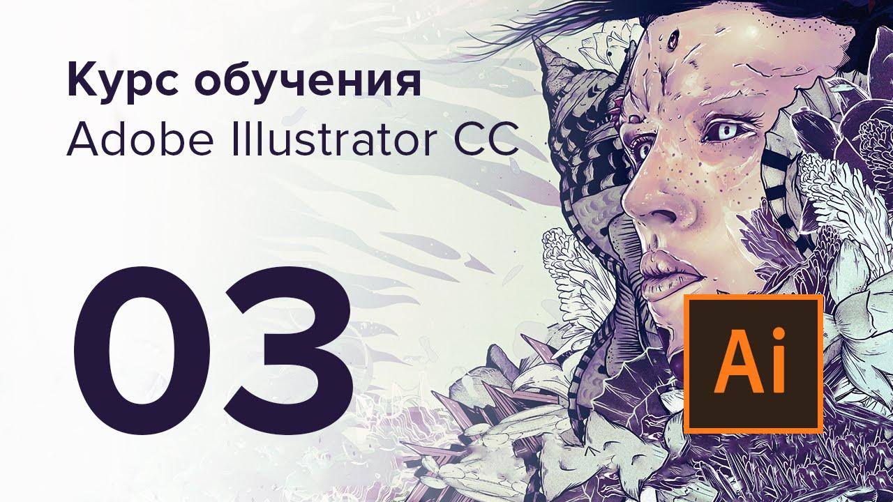 Видео Уроки Иллюстратора