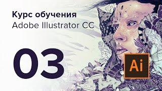 Уроки Adobe Illustrator CC / №03 | Выделение