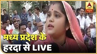 WATCH: कौन बनेगा मुख्यमंत्री एमपी के हरदा से LIVE | ABP News Hindi