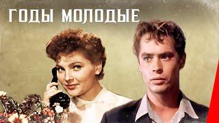 Годы молодые (1958) фильм