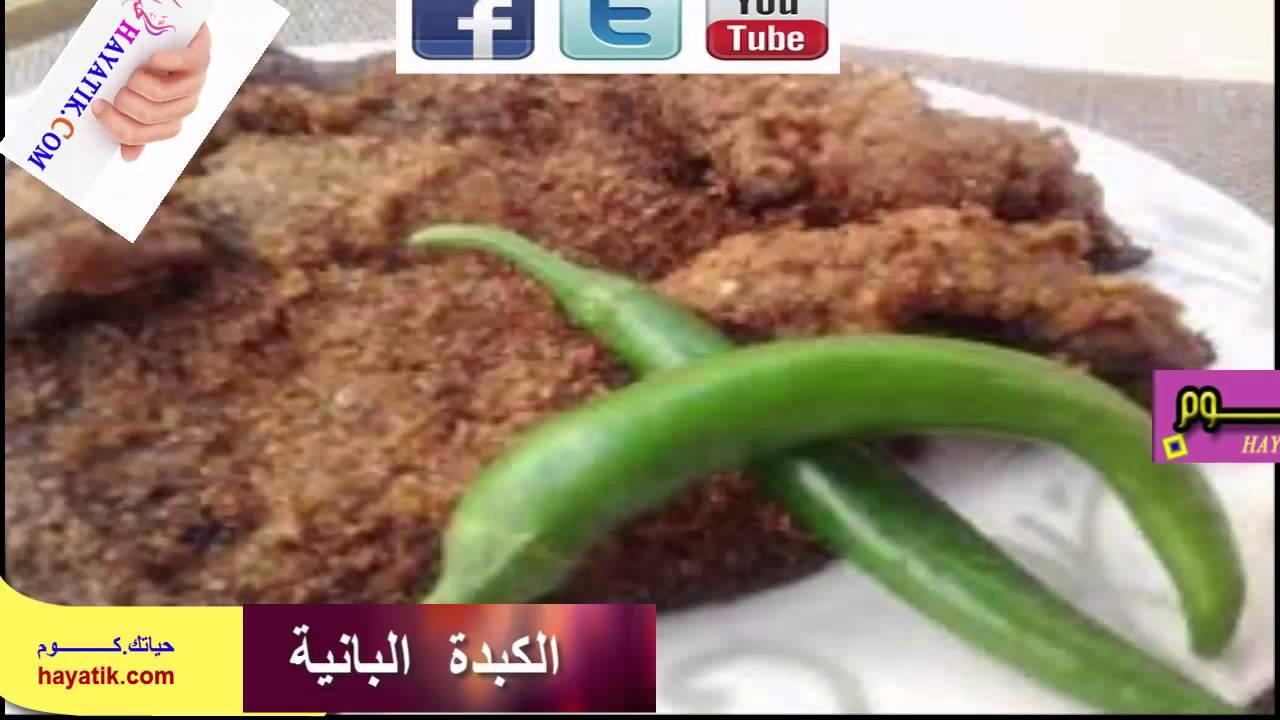 طريقة عمل الكبدة البانية الكبدة البانية طرق عمل الدجاج اكلات الشيف حسن طريقة الكبدة البانية بالردة Green Beans Food Vegetables