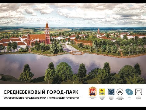 Благоустройство городского парка г Правдинск Калининградской области 2019