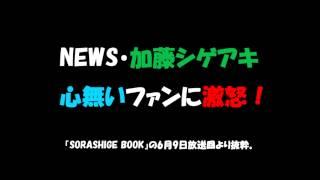 ジャニーズアイドル・NEWSの加藤シゲアキさんが ラジオでファンに物申す...