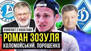 Роман Зозуля – предложение Ахметова, игнор сборной и Порошенко