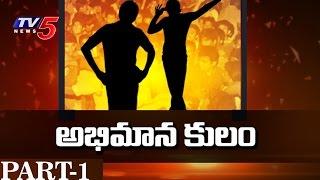 Fan War | How To Stop Caste Feelings Between Heroes Fans | Top Story-1 : TV5 News