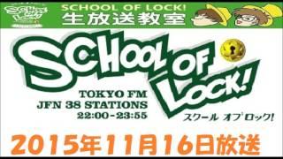 今夜の生放送教室には【 きのこ帝国 】先生が登場。 SCHOOL OF LOCK!へ...