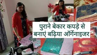 पुराने बेकार कपड़े से बनाएं बढ़िया ऑर्गेनाइजर,DIY Organizer from old fabric,anvesha's creativity