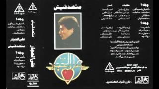Ali El Hagar - 3enwan Betna / على الحجار - عنوان بيتنا