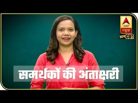 Supporters Of Sadhvi Pragya And Digvijaya Singh Play 'Antakshari' | ABP Uncut | ABP News