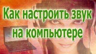 **Как настроить звук на компьютере** Windows 7 звук. JuliyaRatushnaya.Ru