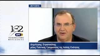 26Νοε - Ο Δημήτρης Στρατούλης, μέλος Πολιτικής Γραμματείας ΛΑ.Ε. στο ΡΣΜ της ΕΡΤ3