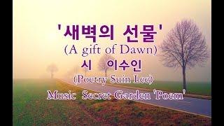 Secret Garden과 시 - '새벽의 선물' - …