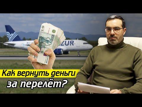Как получить ДЕНЬГИ за авиабилет? / Возврат денежных средств за отменённый перелёт