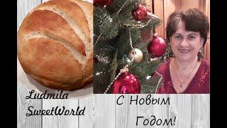Хлеб Деревенский И поздравление с Новым годом