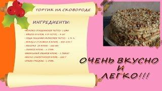 Тортик на сковороде. Пошаговая инструкция