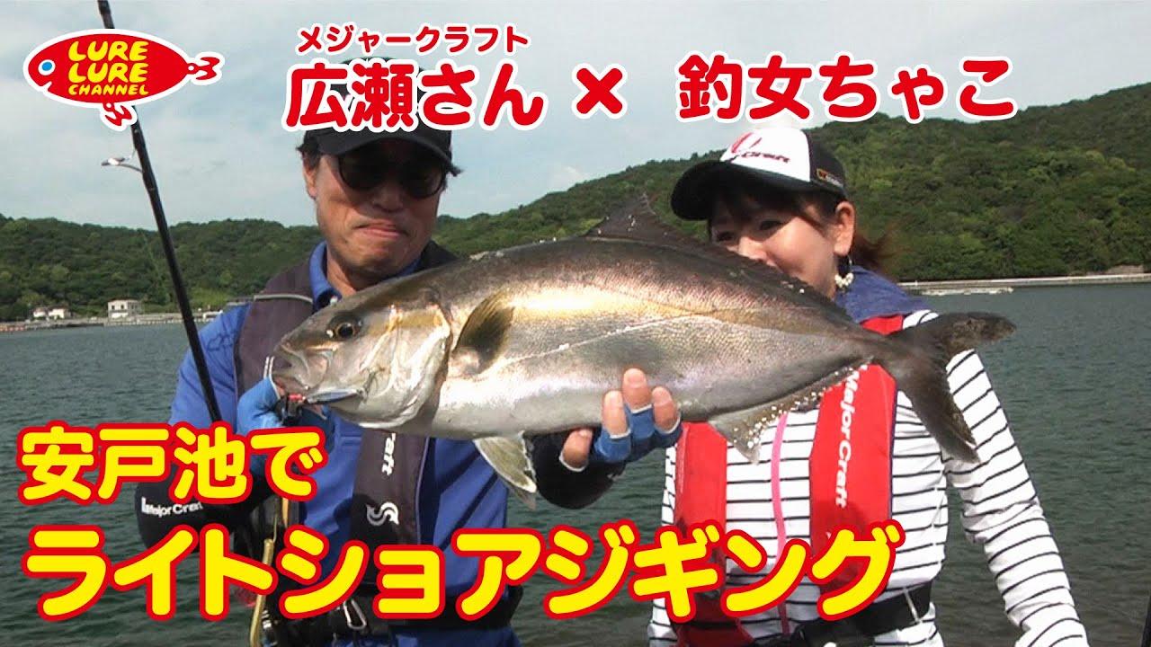 第300回放送(7/1)広瀬達樹さんと安戸池ライトショアジギング
