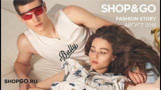 SHOP&GO Fashion Story Август 2018